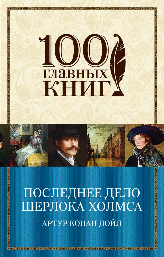 Скачать Последнее дело Шерлока Холмса сборник бесплатно Артур Конан Дойл