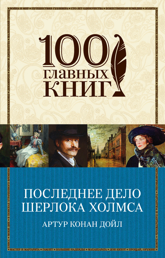 Артур Конан Дойл Последнее дело Шерлока Холмса (сборник)