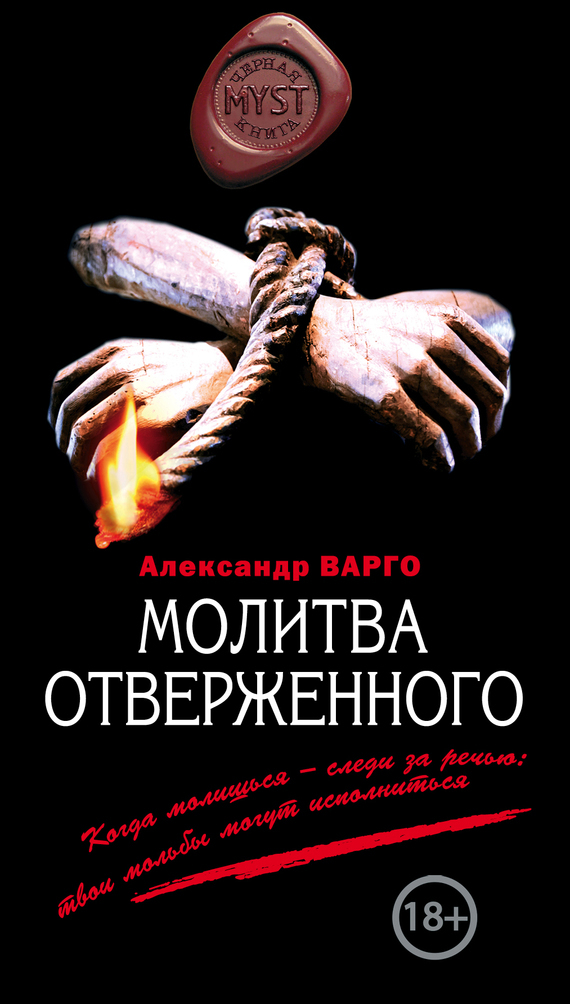 Александр Варго Молитва отверженного