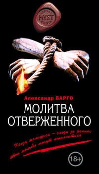 Варго, Александр  - Молитва отверженного
