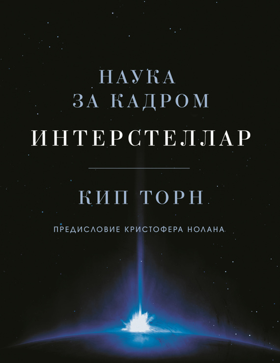 Кип Торн Интерстеллар: наука закадром