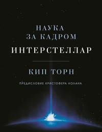 Торн, Кип  - Интерстеллар: наука закадром