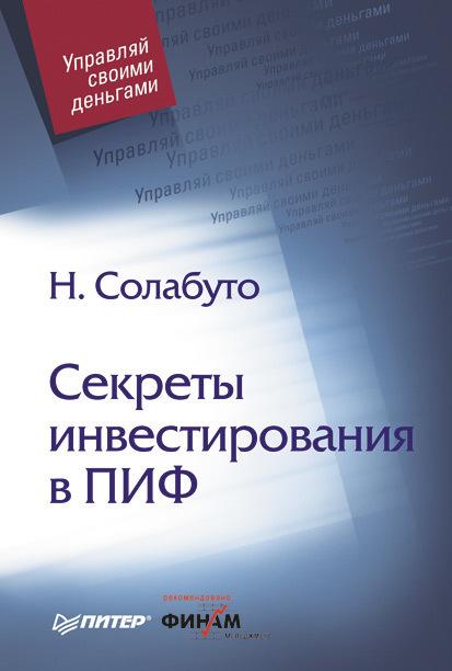 Скачать Секреты инвестирования в ПИФ бесплатно Николай Солабуто