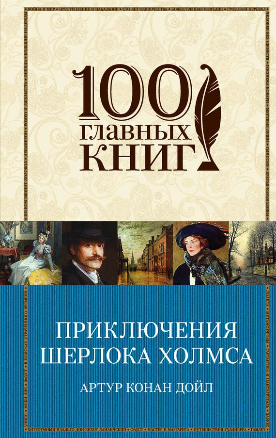 Скачать Приключения Шерлока Холмса сборник бесплатно Артур Конан Дойл