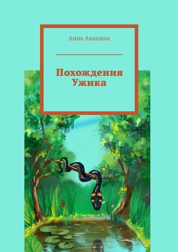 Анна Анакина Похождения Ужика ISBN: 978-5-4474-1528-0 анна анакина на краю обрыва…