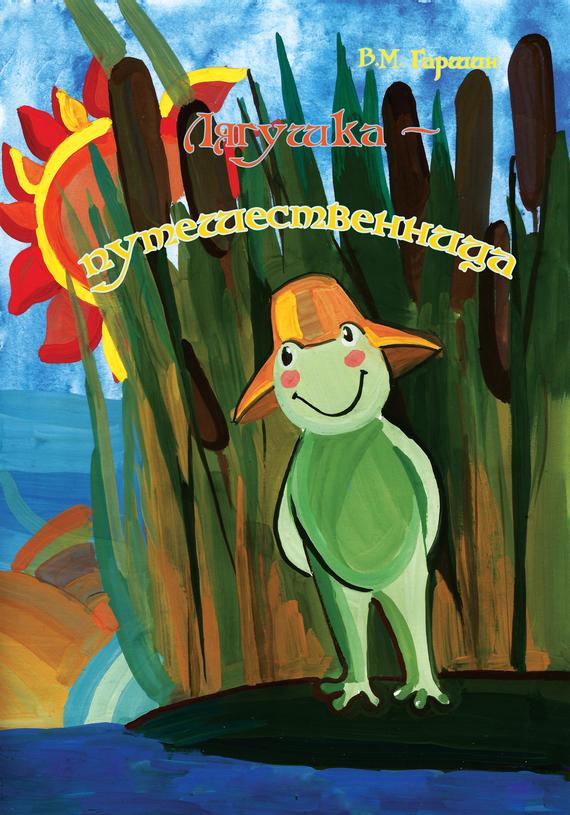 Лягушка путешественница скачать книгу бесплатно fb2
