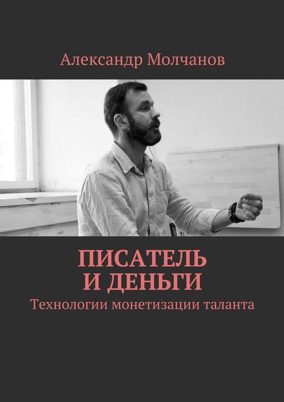 Александр Молчанов бесплатно