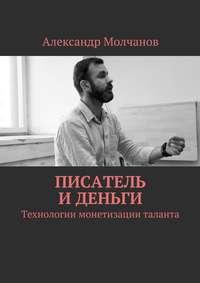 Александр Молчанов - Писатель и деньги