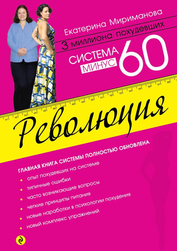 Екатерина Мириманова Система минус 60. Революция