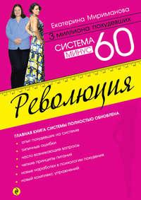 Мириманова, Екатерина  - Система минус 60. Революция