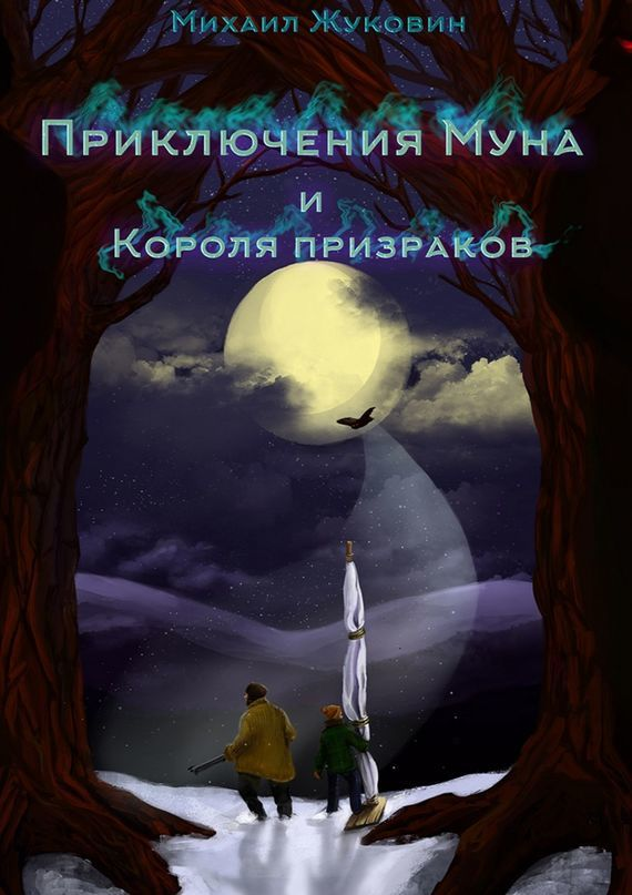 Скачать Приключения Муна и Короля призраков бесплатно Михаил Жуковин