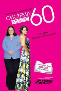 Мириманова, Екатерина  - Система минус 60, или Мое волшебное похудение
