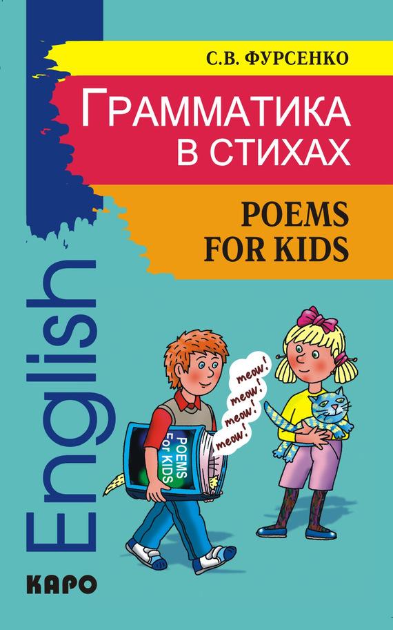 Грамматика в стихах: Веселые грамматические рифмовки английского языка (+MP3) от ЛитРес