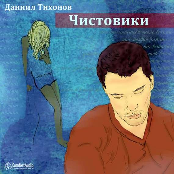 Даниил Тихонов Чистовики