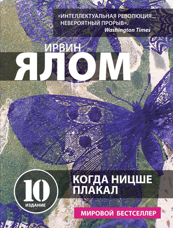 Обложка книги Когда Ницше плакал, автор Ялом, Ирвин