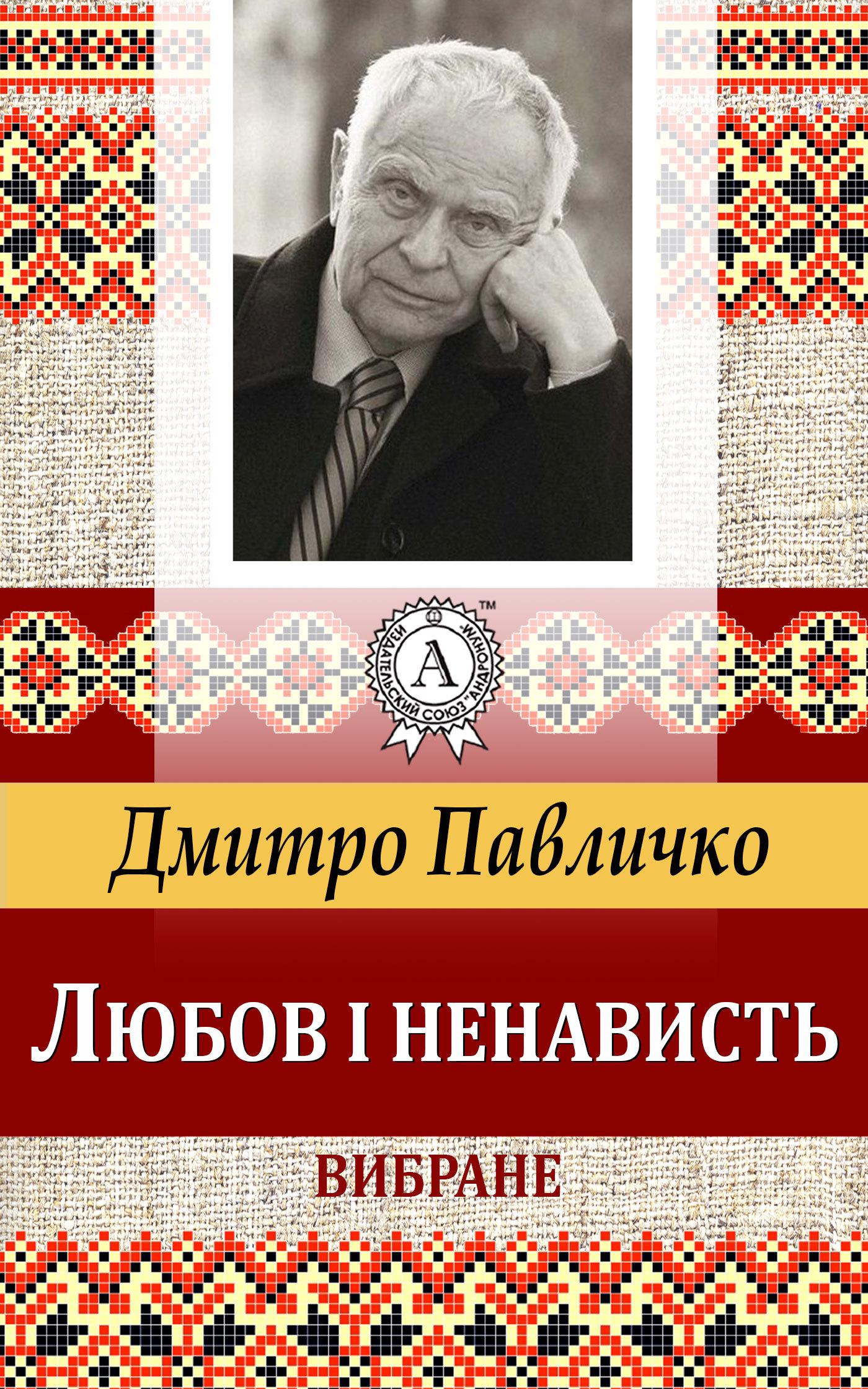 Дмитро Павличко Любов і ненависть. Вибране дмитро павличко любов і ненависть вибране
