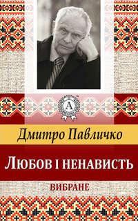 Павличко, Дмитро  - Любов &#1110 ненависть. Вибране