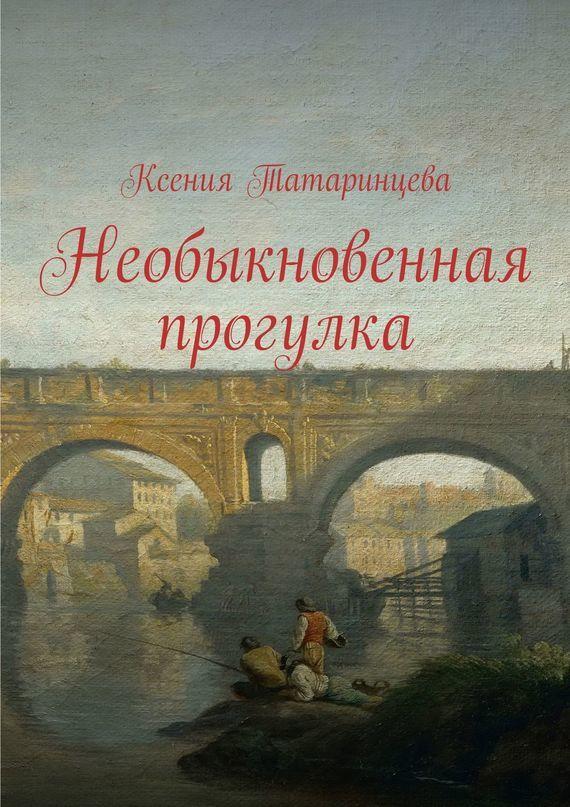 Ксения Татаринцева бесплатно