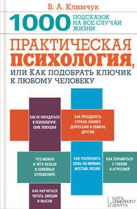 Климчук, Виталий  - Практическая психология, или Как подобрать ключик к любому человеку. 1000 подсказок на все случаи жизни