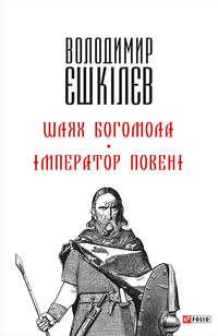 Єшкілєв, Володимир  - Шлях Богомола. Імператор повені