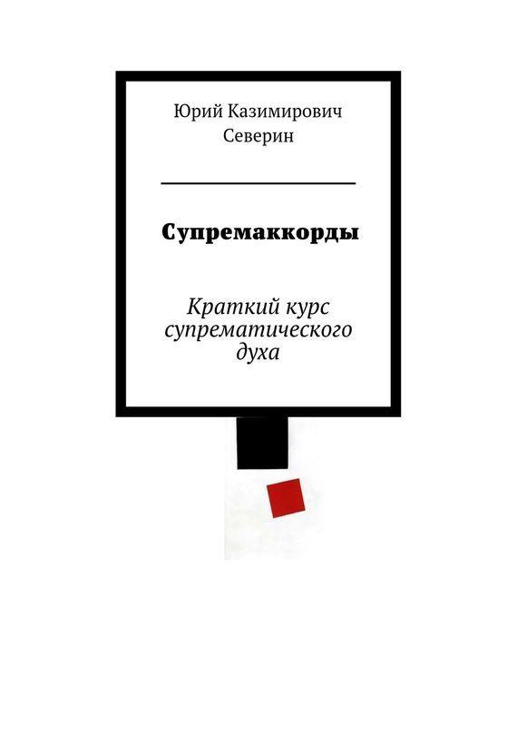 напряженная интрига в книге Юрий Северин