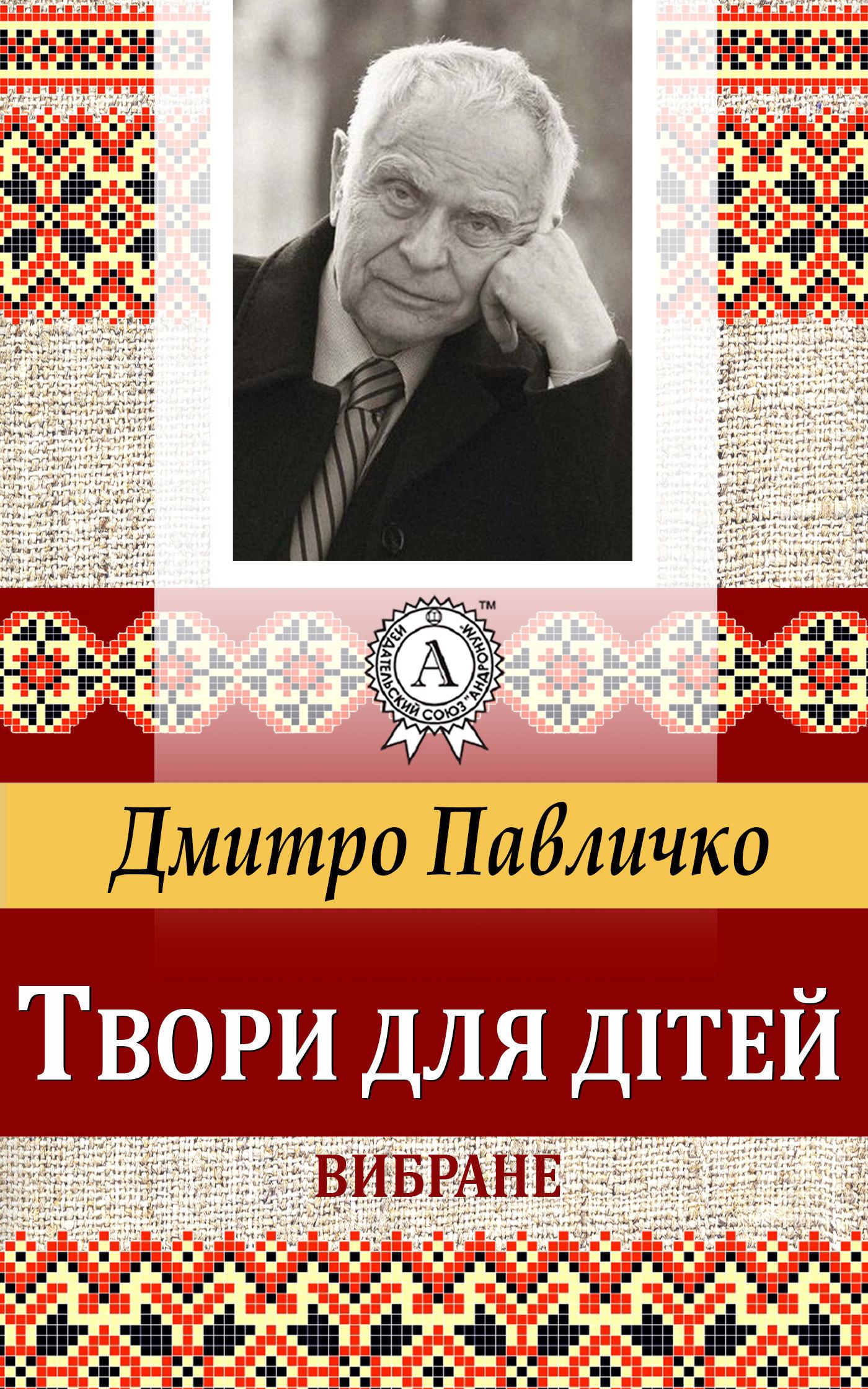 бесплатно Твори для д1110тей Вибране Скачать Дмитро Павличко