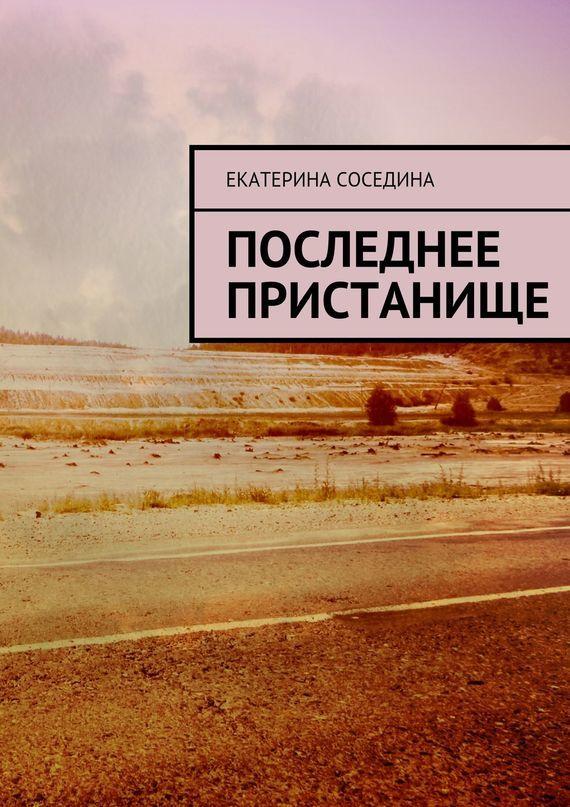 Скачать Екатерина Соседина бесплатно Последнее пристанище