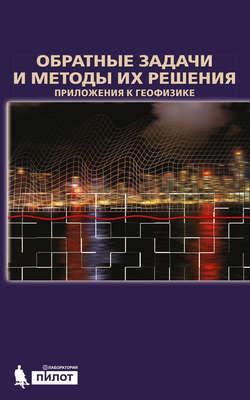 Книга Обратные задачи и методы их решения. Приложения к геофизике