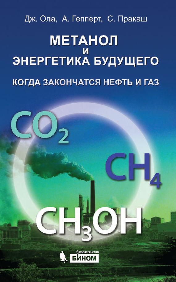 Джордж Ола Метанол и энергетика будущего. Когда закончатся нефть и газ