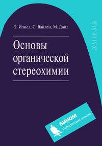Илиел, Эрнест  - Основы органической стереохимии