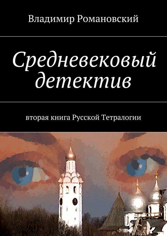 Скачать Владимир Романовский бесплатно Средневековый детектив