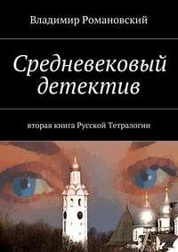- Средневековый детектив