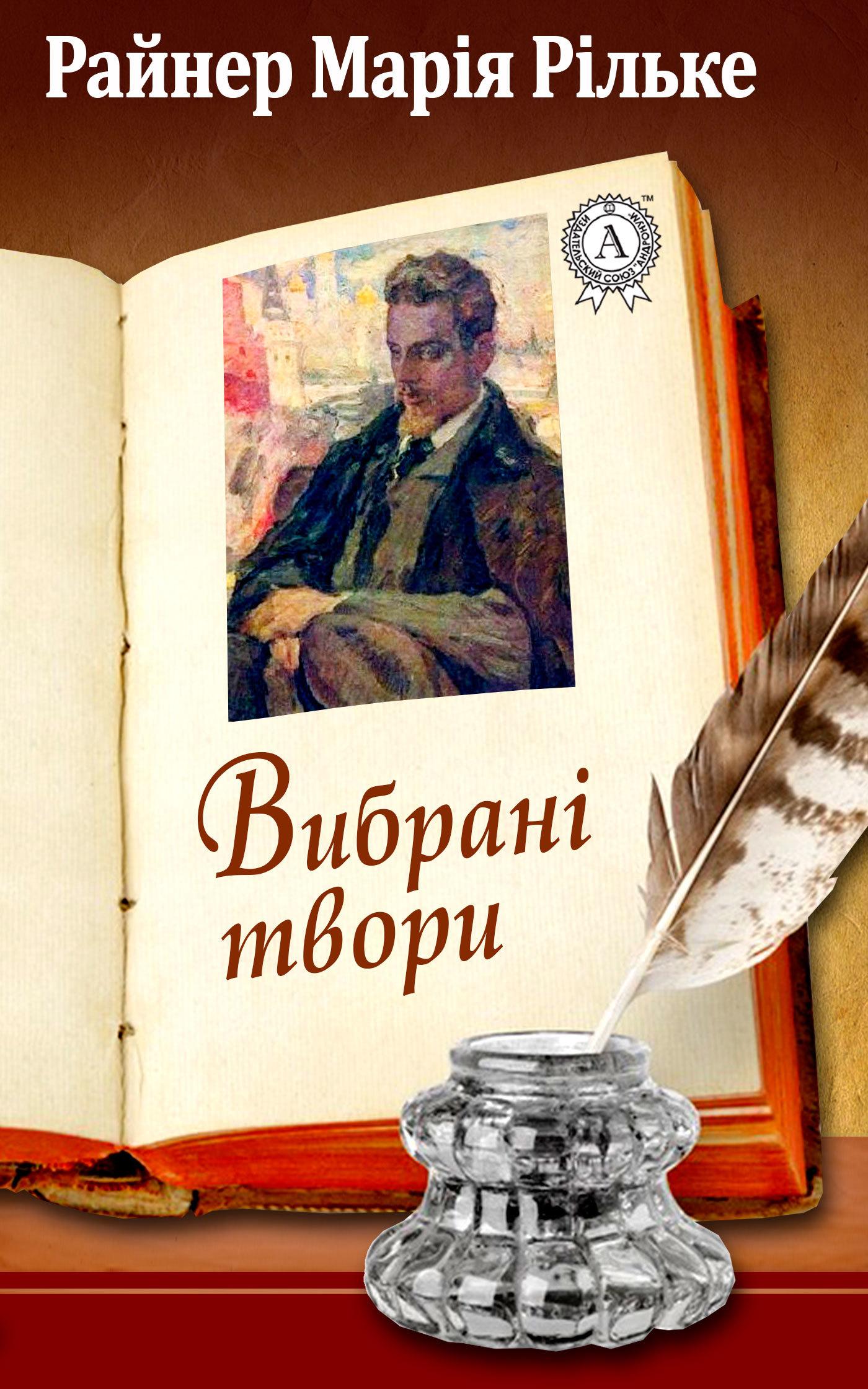 Райнер Марія Рільке Райнер Марія Рільке Вибрані твори василь стефаник вибрані новели