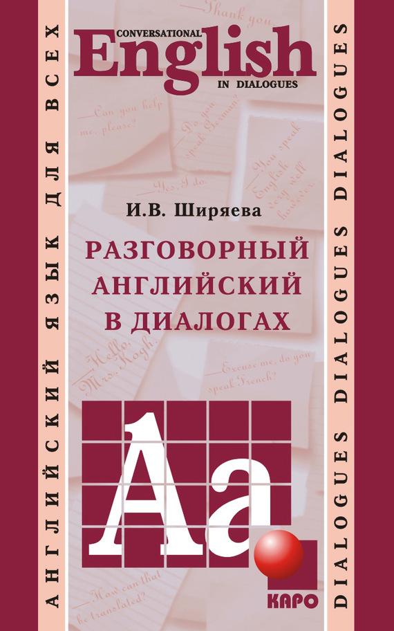 Скачать Разговорный английский в диалогах +MP3 бесплатно И. В. Ширяева