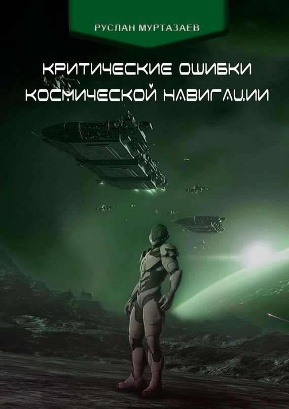 Обложка книги Критические ошибки космической навигации, автор Муртазаев, Руслан