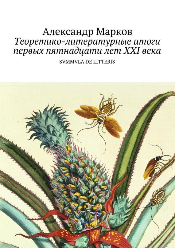 Александр Марков - Теоретико-литературные итоги первых пятнадцати лет ХХI века