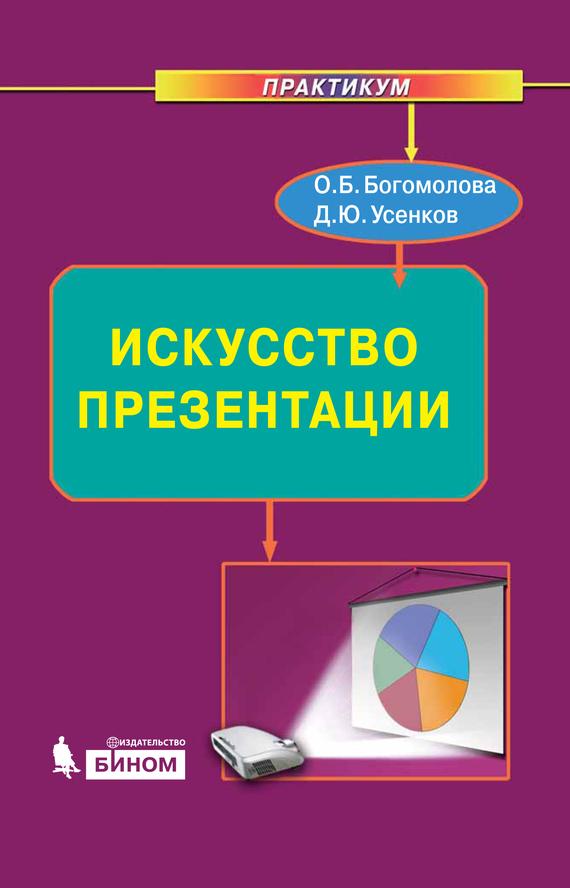 О. Б. Богомолова Искусство презентации. Практикум для презентации на выставке