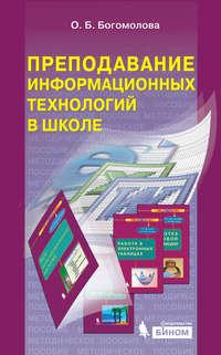 Богомолова, О. Б.  - Преподавание информационных технологий в школе. Методическое пособие