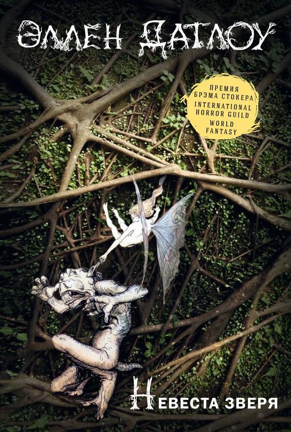 Невеста зверя (сборник) от ЛитРес