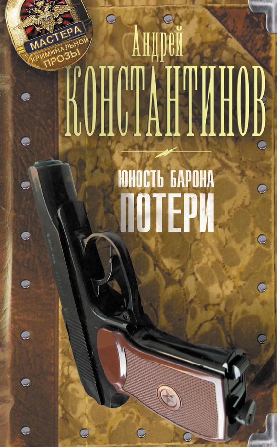 Андрей Константинов Юность Барона. Потери  недорого