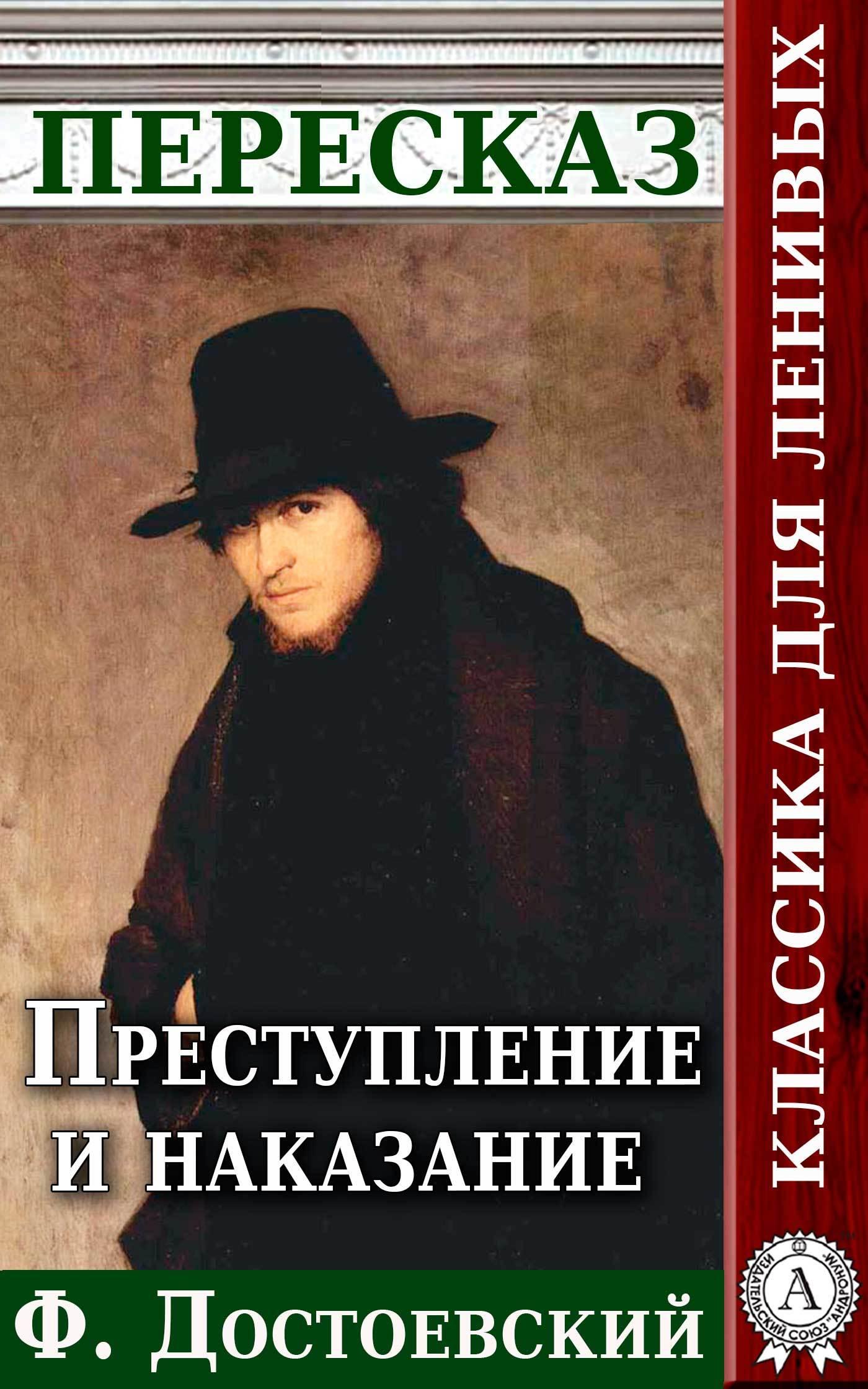 Преступление и наказание Пересказ произведения Ф. М. Достоевского от ЛитРес