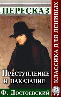 - Преступление и наказание Пересказ произведения Ф. М. Достоевского