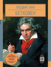 - Людвиг Ван Бетховен