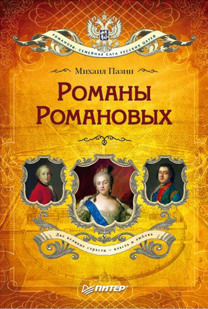 Михаил Пазин Романы Романовых дом романовых