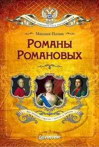 Пазин, Михаил  - Романы Романовых