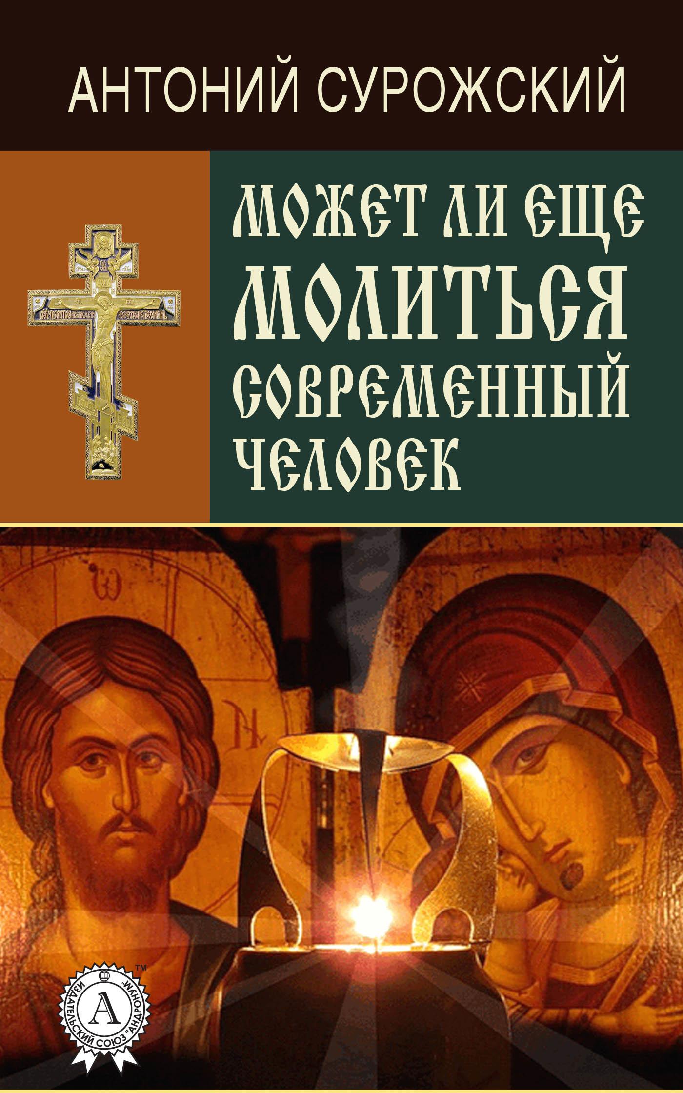 Скачать Может ли еще молиться современный человек бесплатно Антоний Сурожский