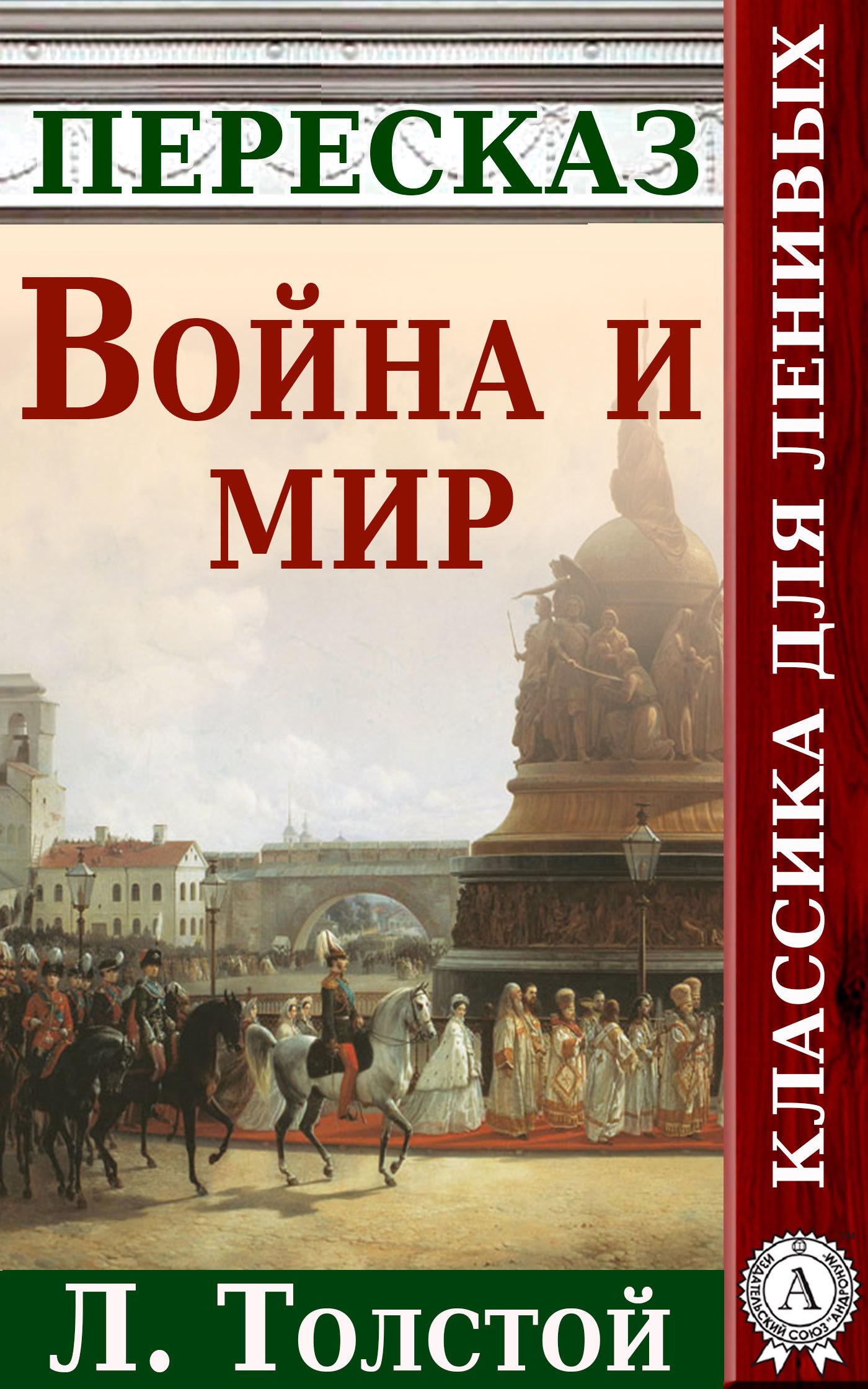 Война и мир Краткий пересказ произведения Л. Толстого от ЛитРес