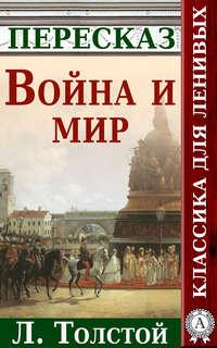 - Война и мир Краткий пересказ произведения Л. Толстого