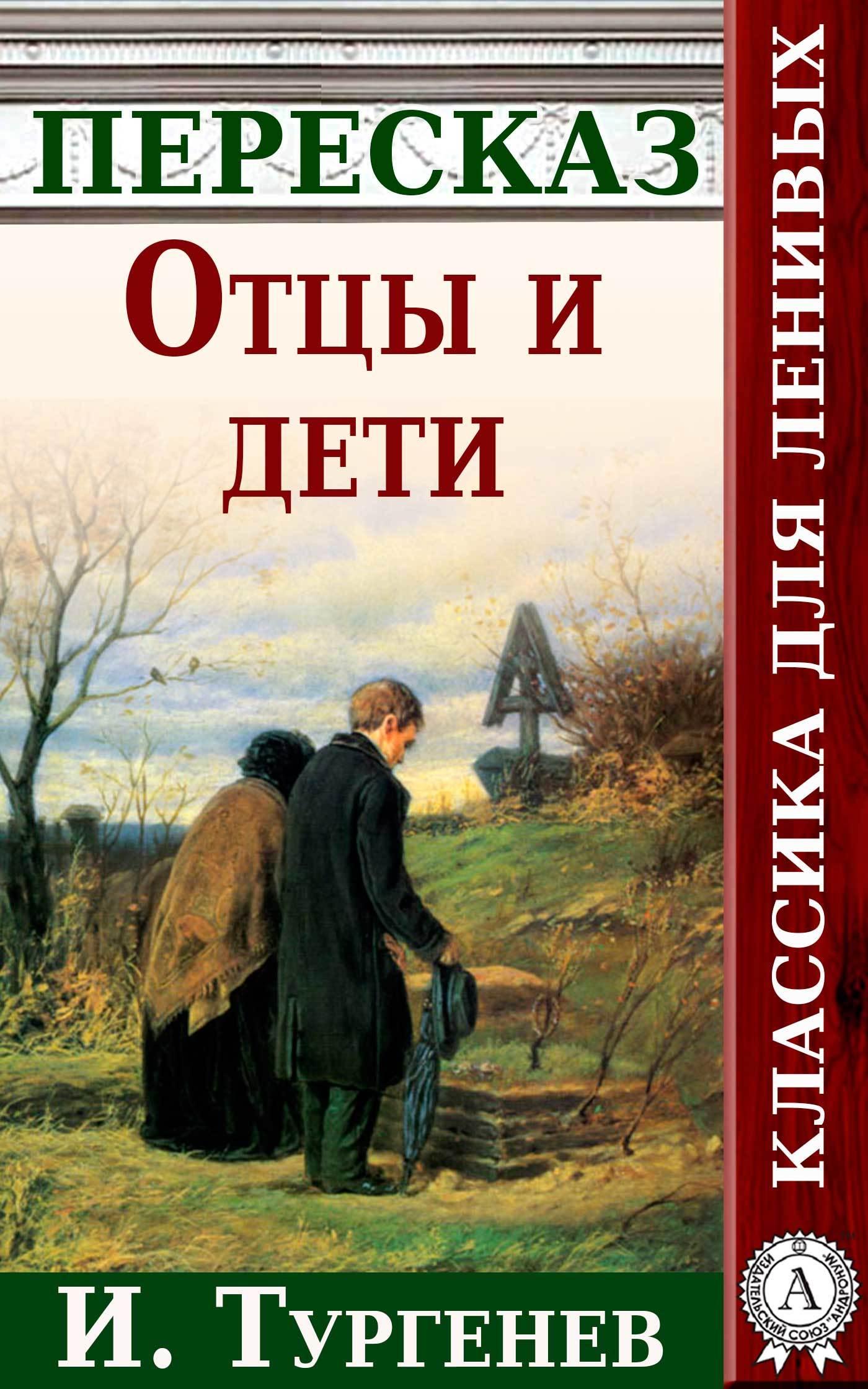 Отцы и дети Краткий пересказ произведения И. Тургенева от ЛитРес