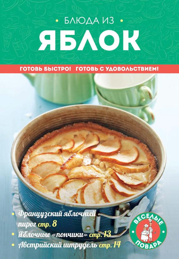 Отсутствует Блюда из яблок